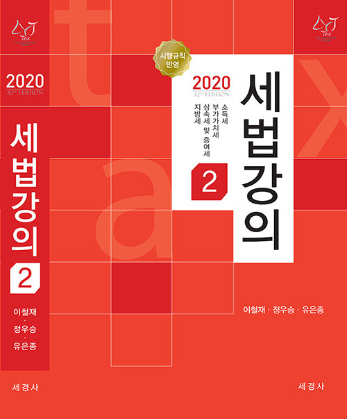 2020 세법강의 2