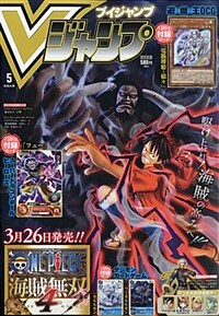 V (ブイ) ジャンプ 2020年 05月號 [雜誌] (月刊, 雜誌)