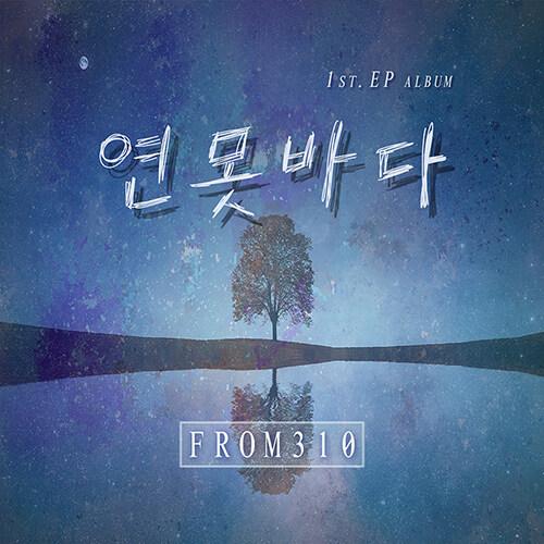 프롬310 - EP앨범 연못바다