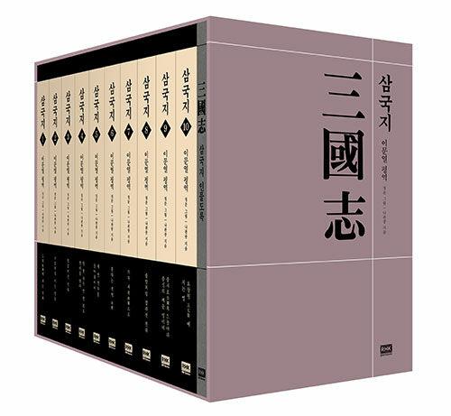 이문열 삼국지 1~10 세트 (특별 한정 보급판, 삼국지 인물도록 포함) - 전10권