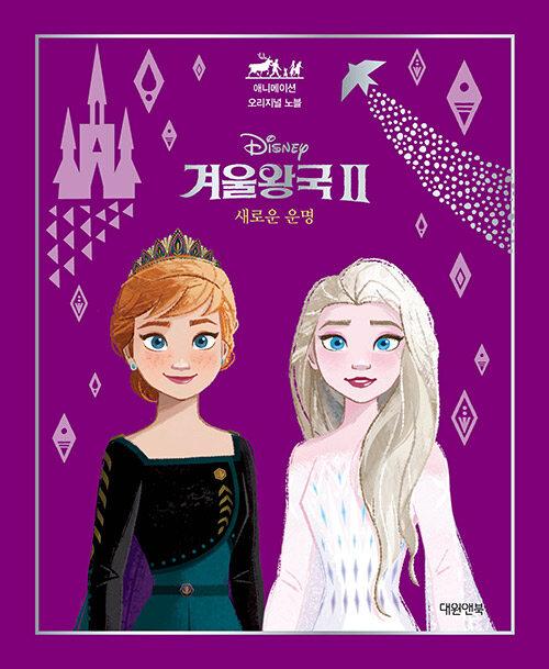 디즈니 겨울왕국 2 : 새로운 운명