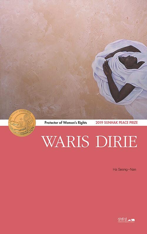 Waris Dirie (영문판)