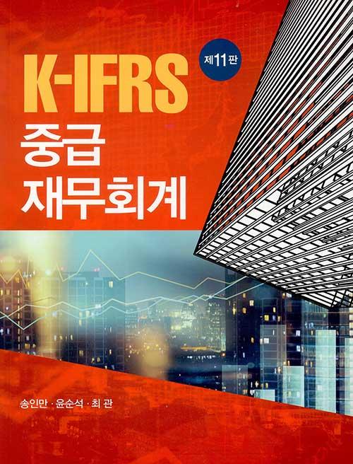 K-IFRS 중급재무회계 (송인만 외)