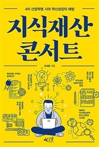 지식재산 콘서트 : 4차 산업혁명 시대 혁신성장의 해법
