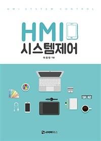 HMI 시스템제어 상세보기