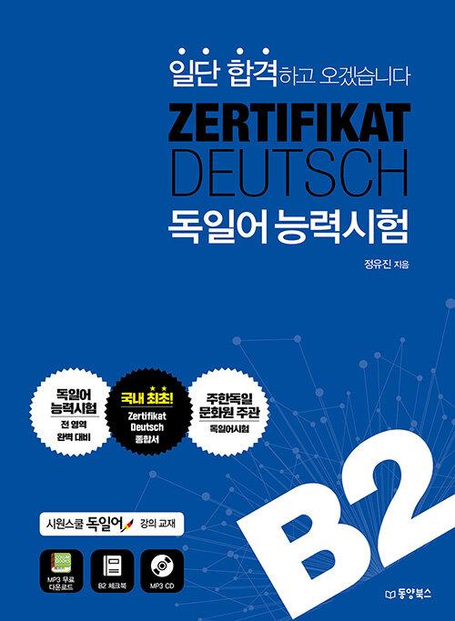 일단 합격하고 오겠습니다 ZERTIFIKAT DEUTSCH 독일어능력시험 B2