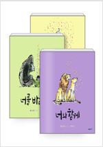 [세트] 마음 담기 그림책 가족 1~3 세트 - 전3권