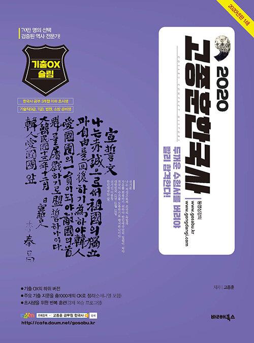 2020 고종훈 한국사 기출 OX 슬림