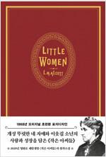 작은 아씨들 : 1868년 오리지널 초판본 표지디자인