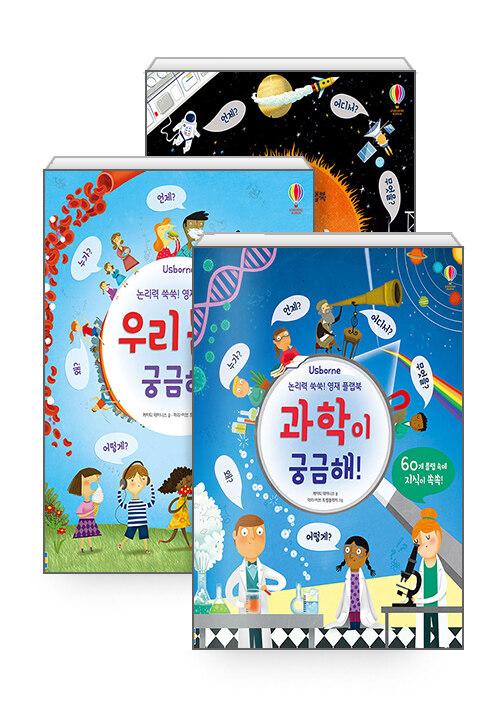 [세트] 논리력 쑥쑥! 영재 플랩북 1~3 세트 - 전3권