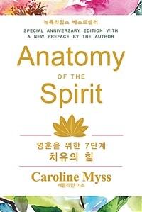 영혼을 위한 7단계 치유의 힘