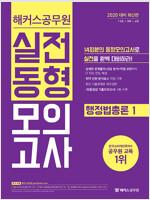 2020 해커스공무원 실전동형모의고사 행정법총론 1