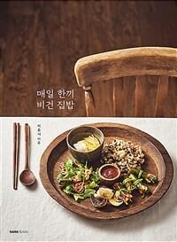 매일 한끼 비건 집밥