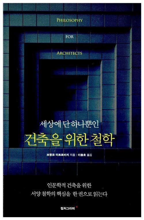 건축을 위한 철학