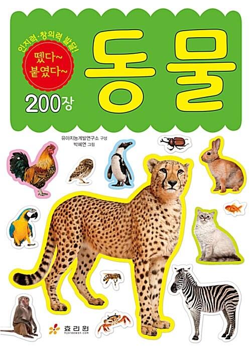 창의력 발달 미니 스티커북 : 동물