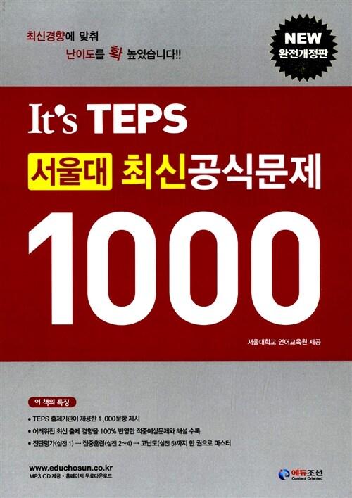Its TEPS 서울대 최신 공식문제 1000
