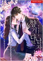 [세트] 향기 다른 남자 (무삭제판) (총4권/완결)