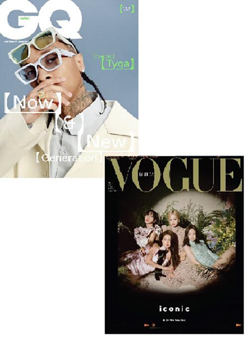 보그 Vogue Korea + 지큐 GQ Korea 2020.3 - 전2권
