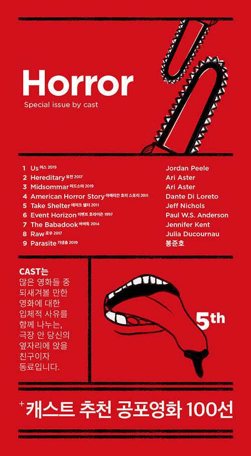 CAST 5호