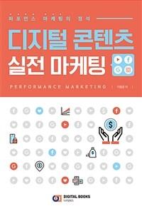 디지털 콘텐츠 실전 마케팅 : 퍼포먼스 마케팅의 정석
