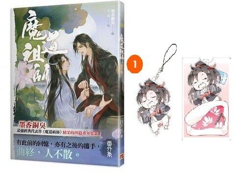 魔道祖師番外集《陳情令》原著小說 + 魏無羨?被款吊飾  - ornament -  Weiwuxian