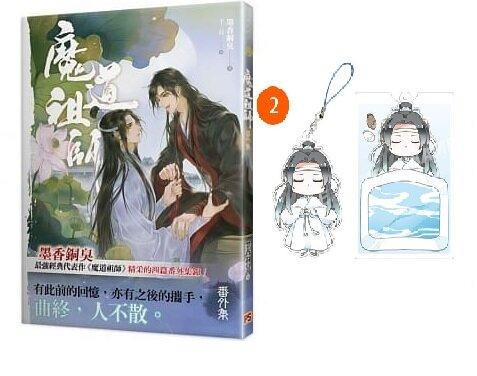 魔道祖師番外集《陳情令》原著小說 + 藍忘機?被款吊飾 - ornament -  Langwangji