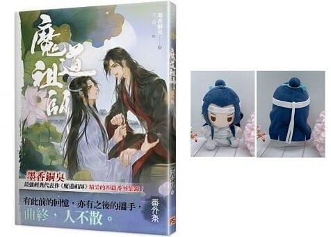 魔道祖師番外集《陳情令》原著小說 + 艾漫娃娃-藍忘機款 - plush doll -  Langwangji