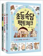 어린이 지식클립 시리즈 1~3 세트 - 전3권