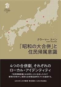 「昭和の大合併」と住民帰属意識