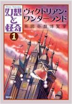 幻想と怪奇 (1)