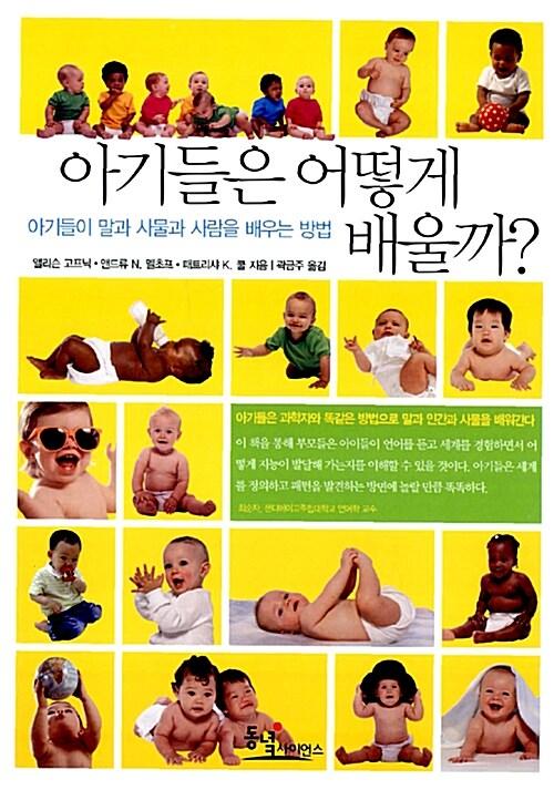 아기들은 어떻게 배울까?