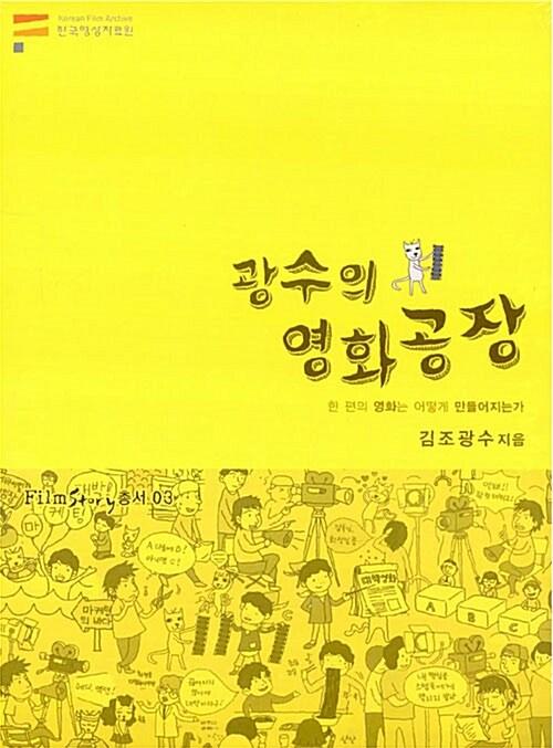광수의 영화공장 (책 + DVD 합본)