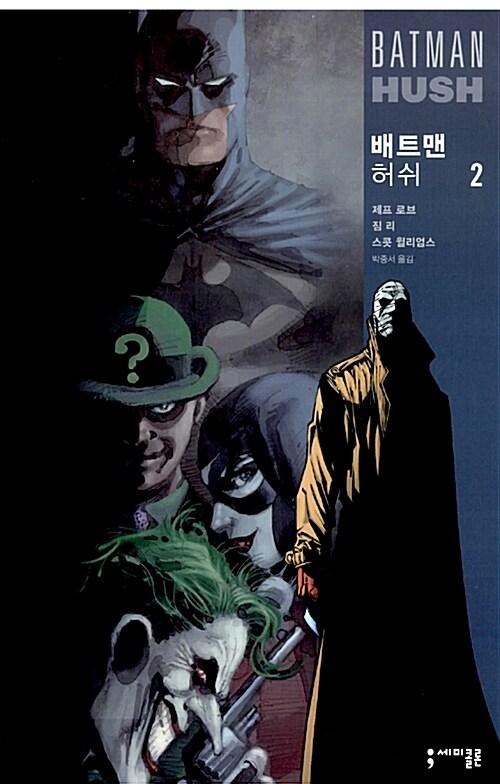 배트맨 허쉬 2