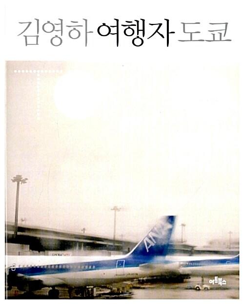 김영하 여행자 도쿄
