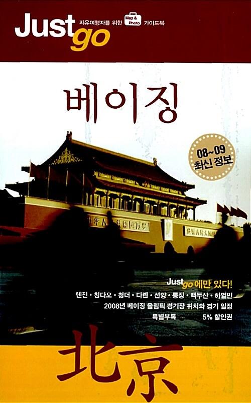 저스트 고 베이징 (2008~2009)