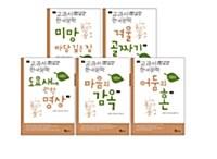 교과서 한국문학 김원일 시리즈 세트 - 전5권