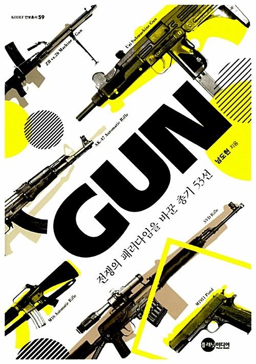 Gun : 전쟁의 패러다임을 바꾼 총기 53선