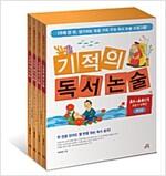 기적의 독서 논술 A단계 세트 - 전4권