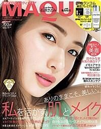 MAQUIA(マキア) 2020年 05 月號 [雜誌]