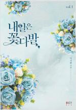 [세트] 내일은 꽃다발 (총2권/완결)