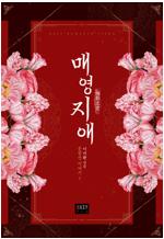 매영지애 : 운향각 이야기 1