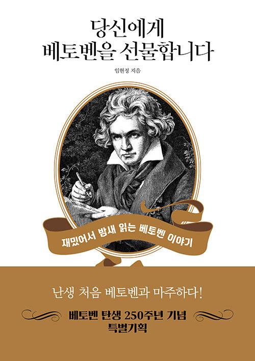 당신에게 베토벤을 선물합니다