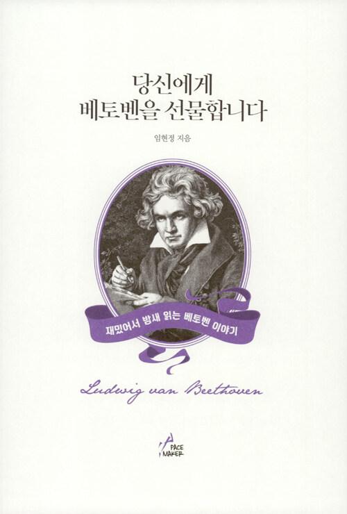 당신에게 베토벤을 선물합니다 : 재밌어서 밤새 읽는 베토벤 이야기