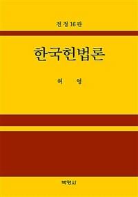 한국헌법론 / 전정16판
