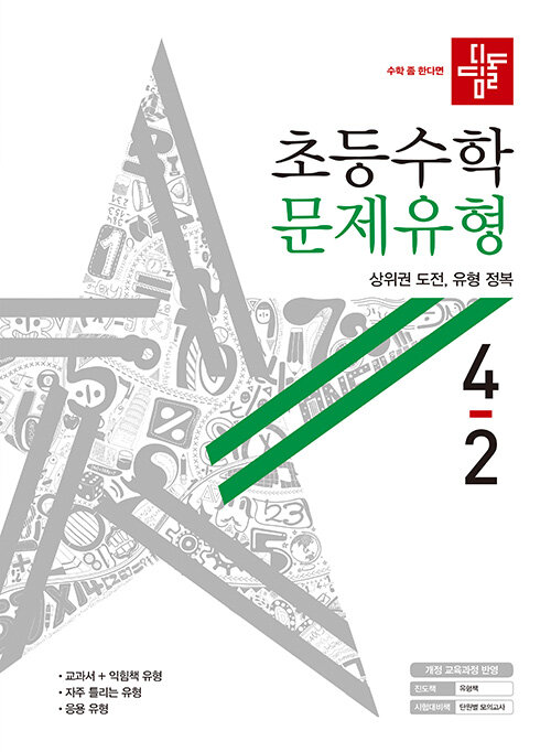 디딤돌 초등 수학 문제유형 4-2 (2020년)