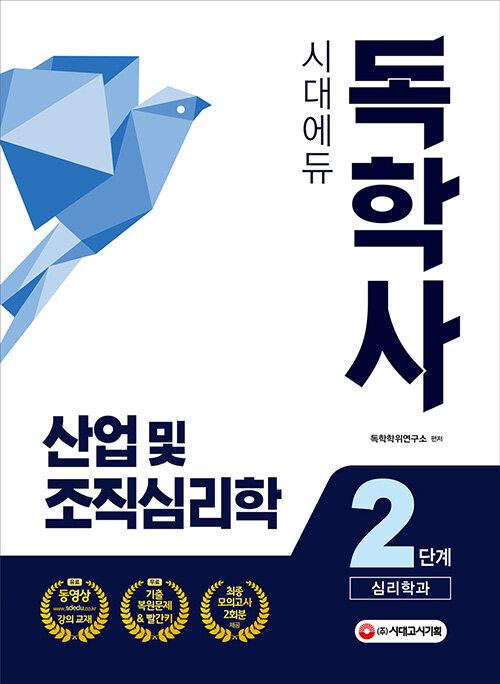 2020 독학사 2단계 심리학과 산업 및 조직심리학