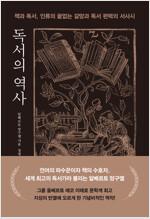독서의 역사
