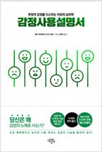 감정사용설명서 (10주년 기념 스페셜 에디션, 양장)
