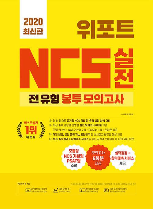 2020 최신판 위포트 NCS 실전 전 유형 봉투 모의고사