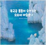 북극곰 퐁퐁이 숨어 있는 오르세 미술관 2